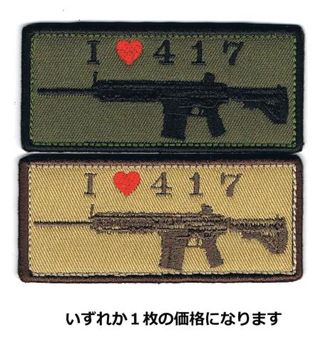 I LOVE 417パッチ