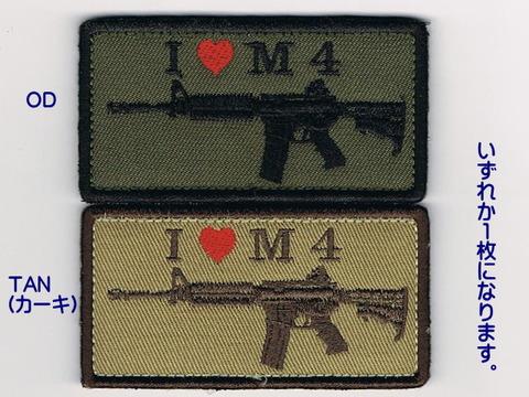 I LOVE M4パッチ(M4A1)