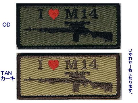 I LOVE M14パッチ