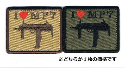 I LOVE MP7パッチ