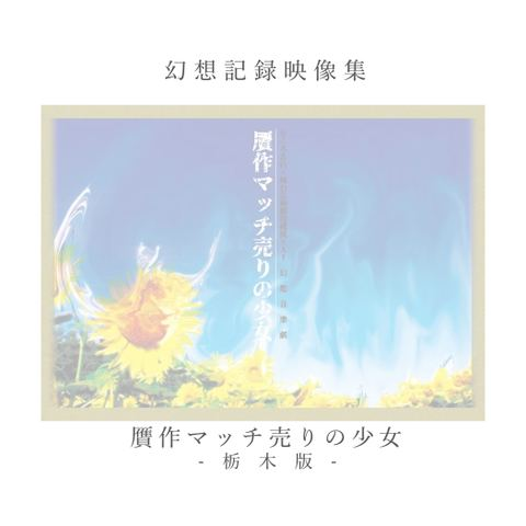 【DVD】幻想記録映像集「 贋作マッチ売りの少女-栃木版-」