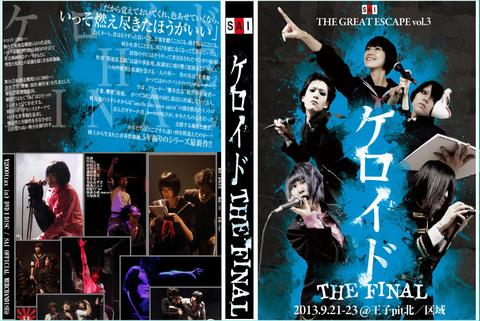 【通常版】DVD「ケロイド THE FINAL」