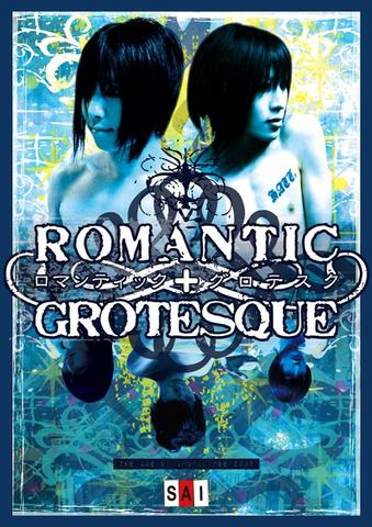 DVD「ROMANTIC+GROTESQUE」通常版