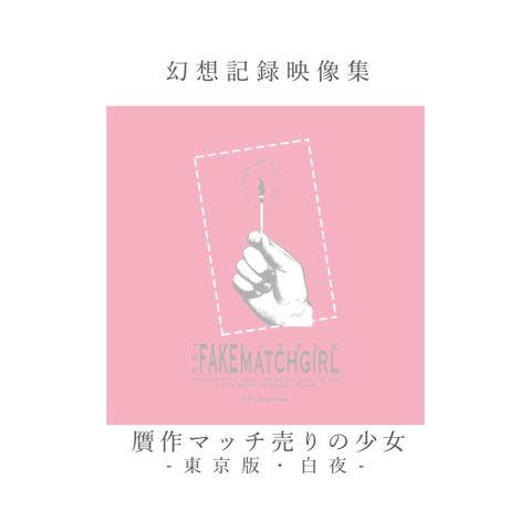 【DVD】幻想記録映像集「 贋作マッチ売りの少女-東京版・白夜-」