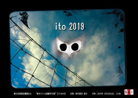 【DVD】栃木でつくる演劇WIP版『イト2019』