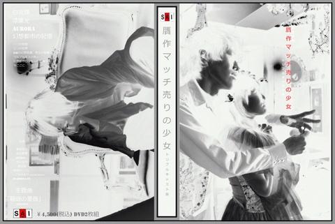 【通常版】DVD「贋作マッチ売りの少女~トリプルキャスト版」