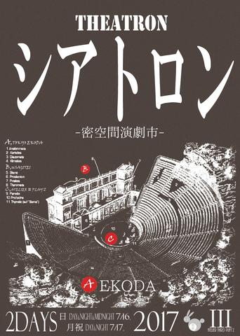 《イチオシ》■シアトロン-密空間演劇市-■