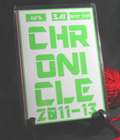 【通常版】CHRONICLE2011-13