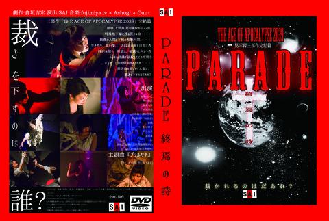 DVD「PARADE~終焉の詩」通常盤