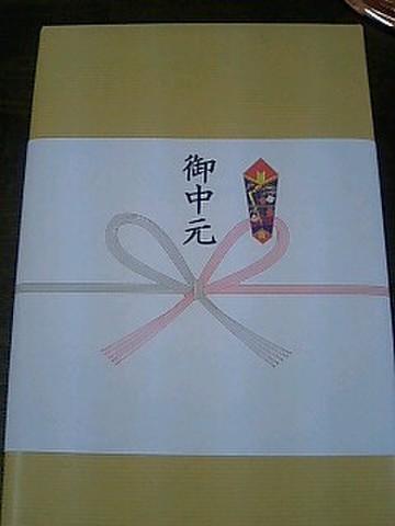 お中元用熨斗(のし)