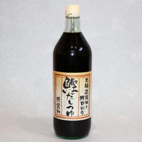 鰹だしつゆ(900mlビン)