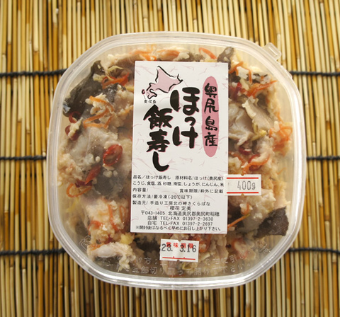 季節限定 ほっけ飯鮨