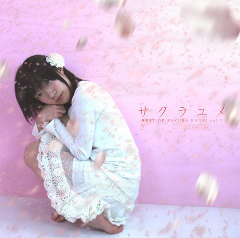 さくらかおりベストアルバム vol.02 「サクラユメ」