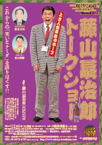 藤山扇治郎トークショー