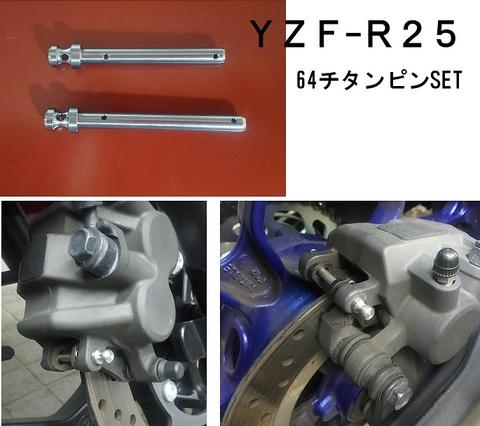 64チタンパッドピン YZF-R25/3 フロント/リアSET