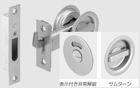 【 ATOM 】 アトムリビンテック TKS51-P3 チューブラ引戸鎌錠 スタンダードタイプ  (表示錠) BS51mm DT37~40mm