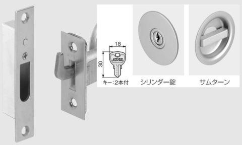 【 ATOM 】 アトムリビンテック TKS51-CYT チューブラ引戸鎌錠 スタンダードタイプ (シリンダー/サムターン) BS51mm DT37~40mm *キー別番