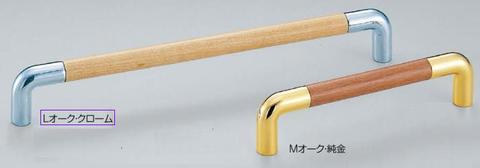 SHIROKUMA WB HC-25 木目アローハンドル 120 P=120mm(ビスピッチ)  Lオーク・クローム