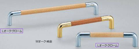 SHIROKUMA WB HC-24 木目アクセスハンドル 90 P=90mm(ビスピッチ)  Lオーク・クローム