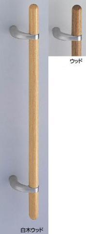 SHIROKUMA WB No.214 ウッドカプセル取手 両面用 標準扉厚31mm~45mm L=600mm(全長)