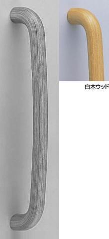 SHIROKUMA WB No.219 ウッドユビキタス取手 両面用 標準扉厚33mm~42mm P=300mm(ビスピッチ) 白木ウッド