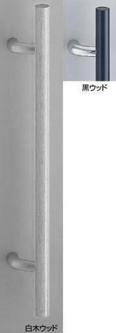 SHIROKUMA WB No.217 ウッド丸型取手 両面用 標準扉厚31mm~45mm L=600mm(全長) 黒ウッド