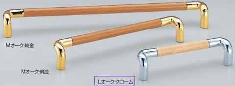 SHIROKUMA WB HC-26 木目アローハンドルL形 120 P=120mm(ビスピッチ)  Lオーク・クローム