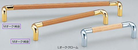 SHIROKUMA WB HC-26 木目アローハンドルL形 120 P=120mm(ビスピッチ) Mオーク・純金