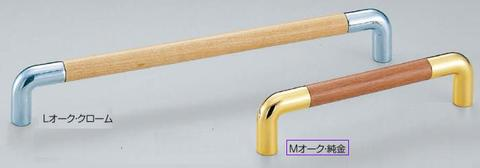 SHIROKUMA WB HC-25 木目アローハンドル 90 P=90mm(ビスピッチ)  Mオーク・純金