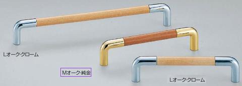 SHIROKUMA WB HC-24 木目アクセスハンドル 120 P=120mm(ビスピッチ)  Mオーク・純金