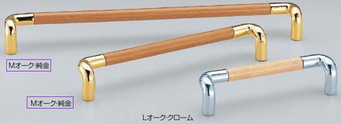 SHIROKUMA WB HC-26 木目アローハンドルL形 200 P=200mm(ビスピッチ) Mオーク・純金