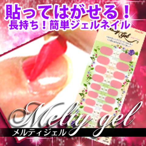 【送料無料】Melty Gel 貼るジェル トライアルキット 貼るジェルネイル