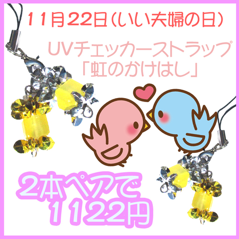 11月22日いい夫婦の日特別価格!UVチェックストラップ 虹のかけはし 2本ペアセット