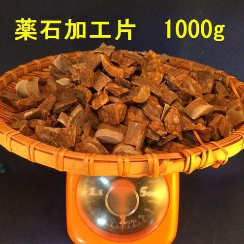 【薬石苑】新商品♪姫川薬石加工片1,000g 安くてお得♪