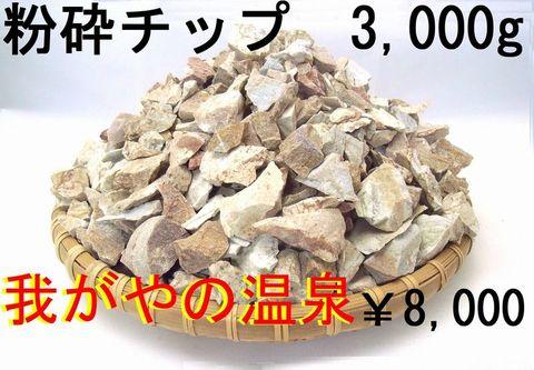 姫川薬石【多用途チップ】      3,000g