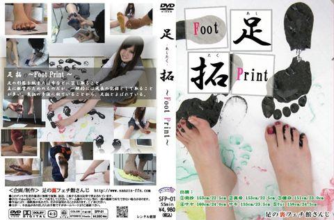 足拓 ~Foot print~