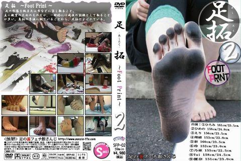 足拓 ~Foot print~ 2
