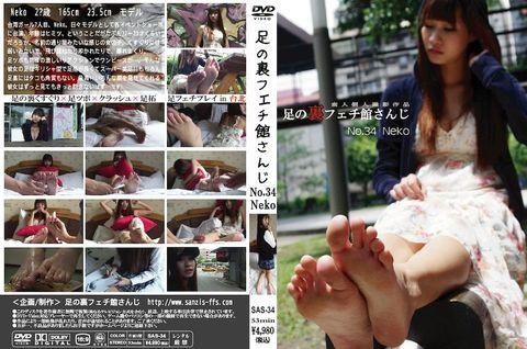 足の裏フェチ館さんじ No.34 Neko