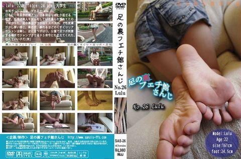 足の裏フェチ館さんじ No.26 Lulu