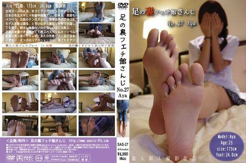 足の裏フェチ館さんじ No.27 Aya