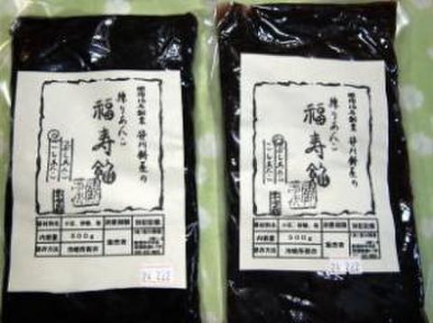 餡子(粒・コシ) 1パック500g