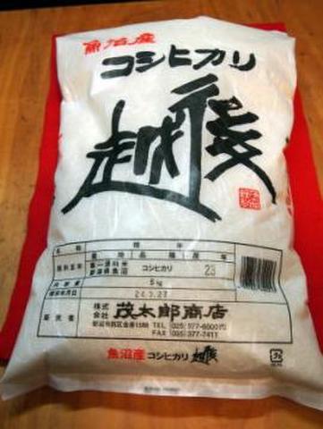 魚沼産コシヒカリ米 5kg