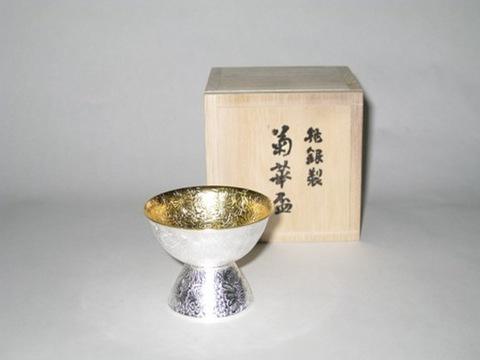 純銀製 菊華盃