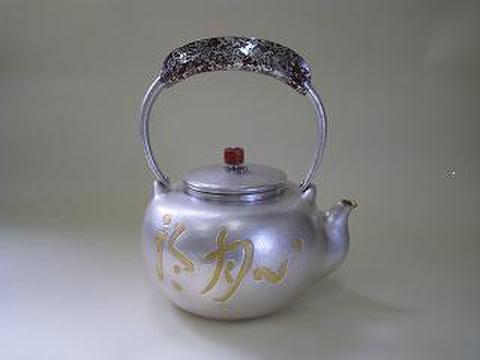 銀製 湯沸 心月輪