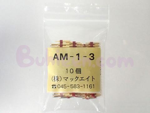 Mac8|調整部品用端子|AM-1-3