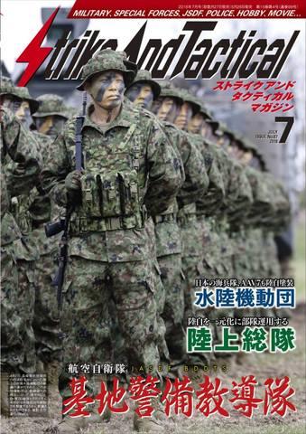 <最新号>SATマガジン7月号2018