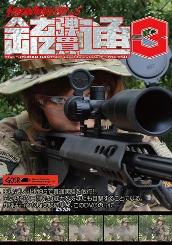 DVD 銃弾貫通 3