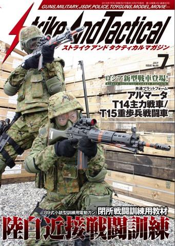 SATマガジン7月号 2015