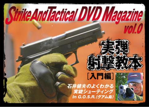 DVD 実弾射撃教本[入門編]