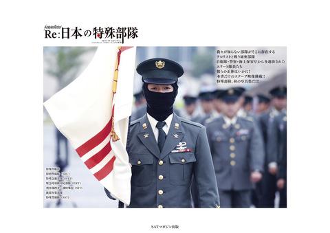 <A3版大型写真集>Re:日本の特殊部隊
